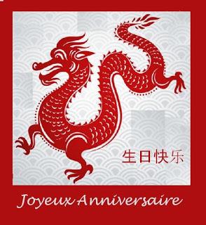 701 texteanniversaire - CARTE ANNIVERSAIRE THEME CHINOIS